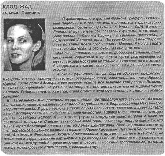 """Bericht über Claude Jade in ihren sowjetischen Filmen """"Teheran 43"""" und """"Lenin in Paris"""" - Клод Жад («Тегеран-43»; «Ленин в Париже»)"""